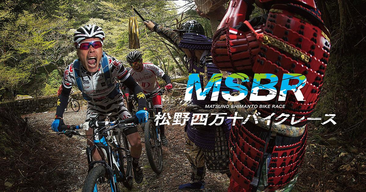 MSBRまもなく開催!