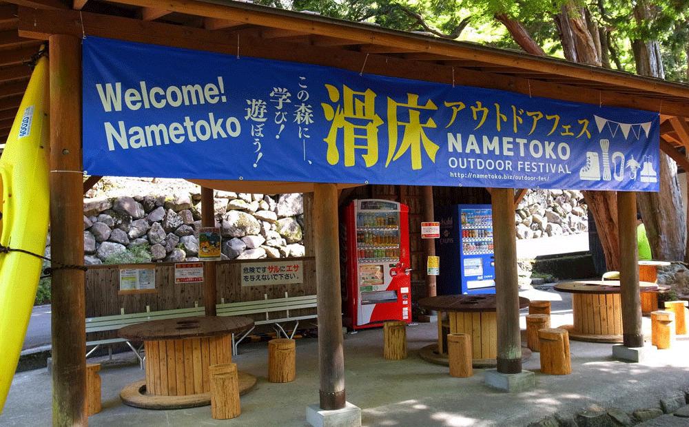 nametoko_of3