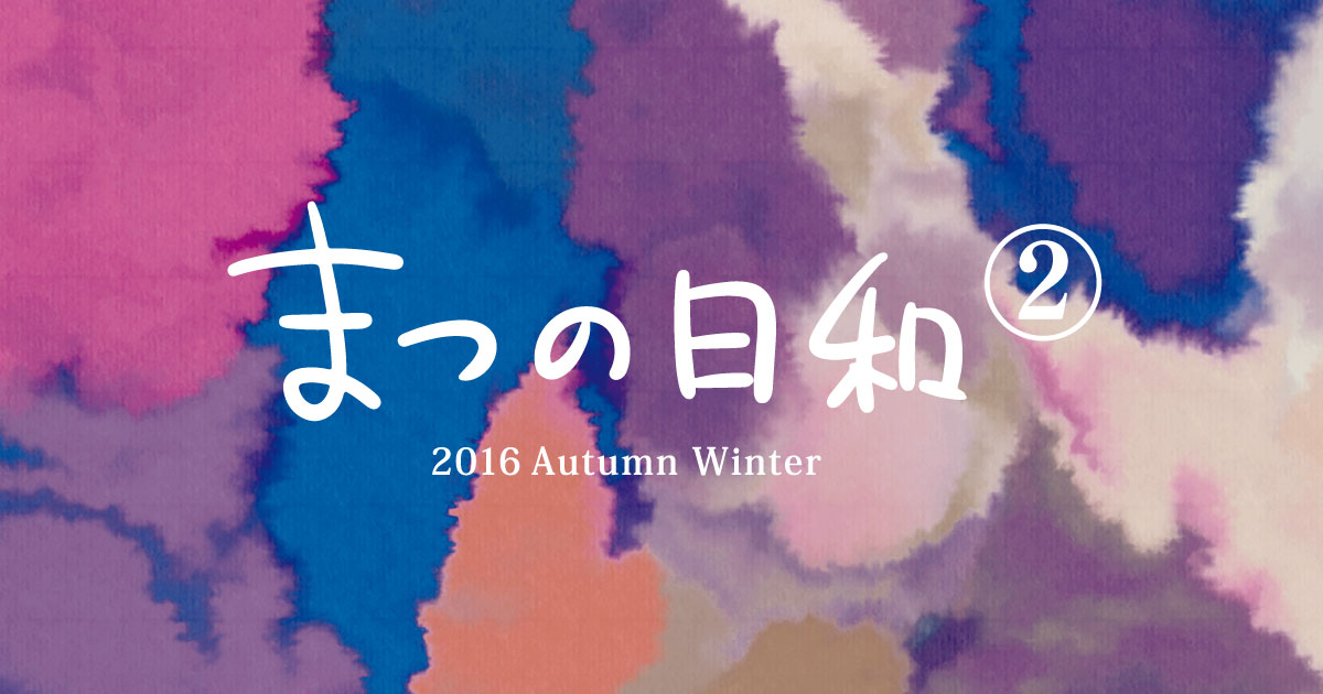 まつの日和② Coming Soon!|松野町