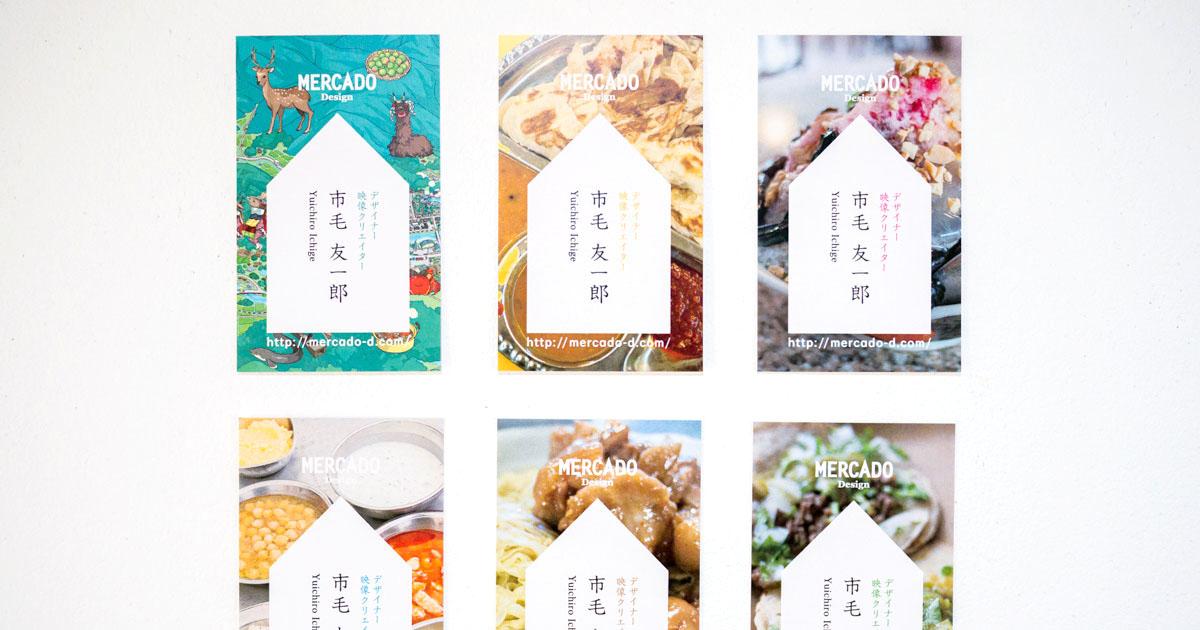 メルカドデザイン名刺 Ver.3