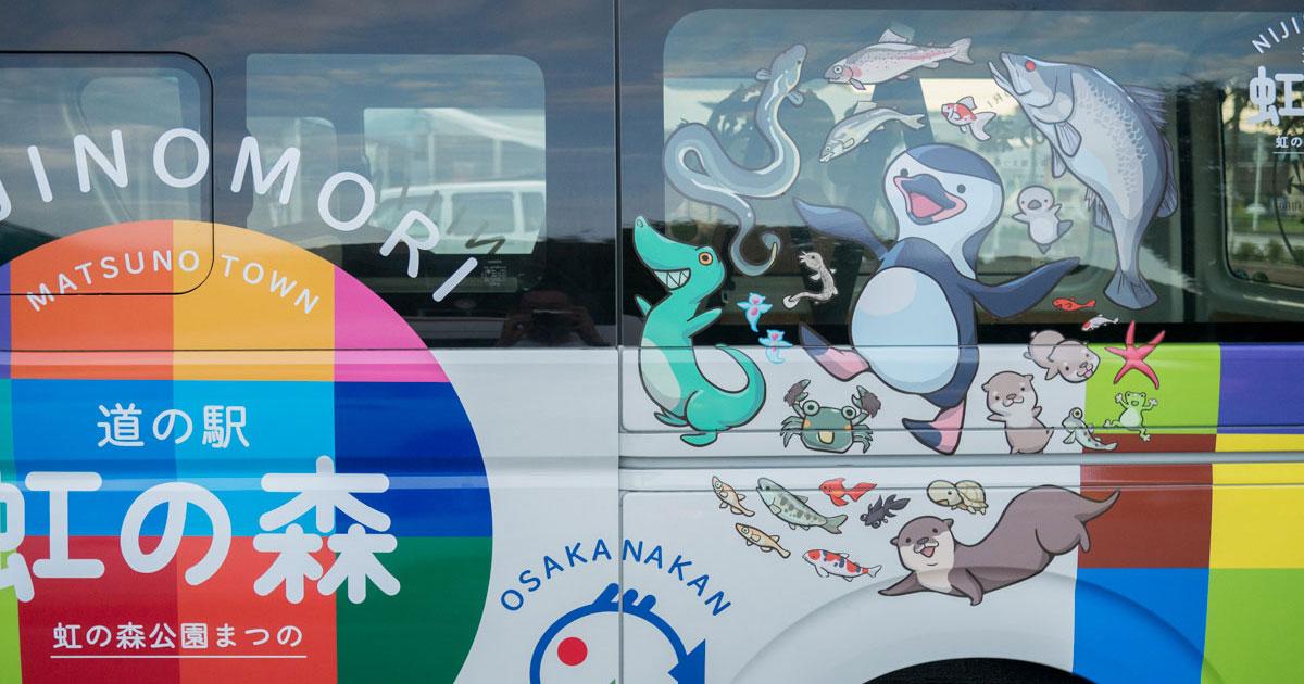 虹の森ラッピングカー納車!