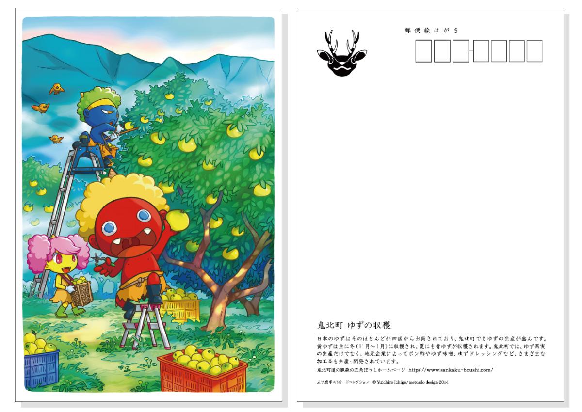 kihoku_postcard_01