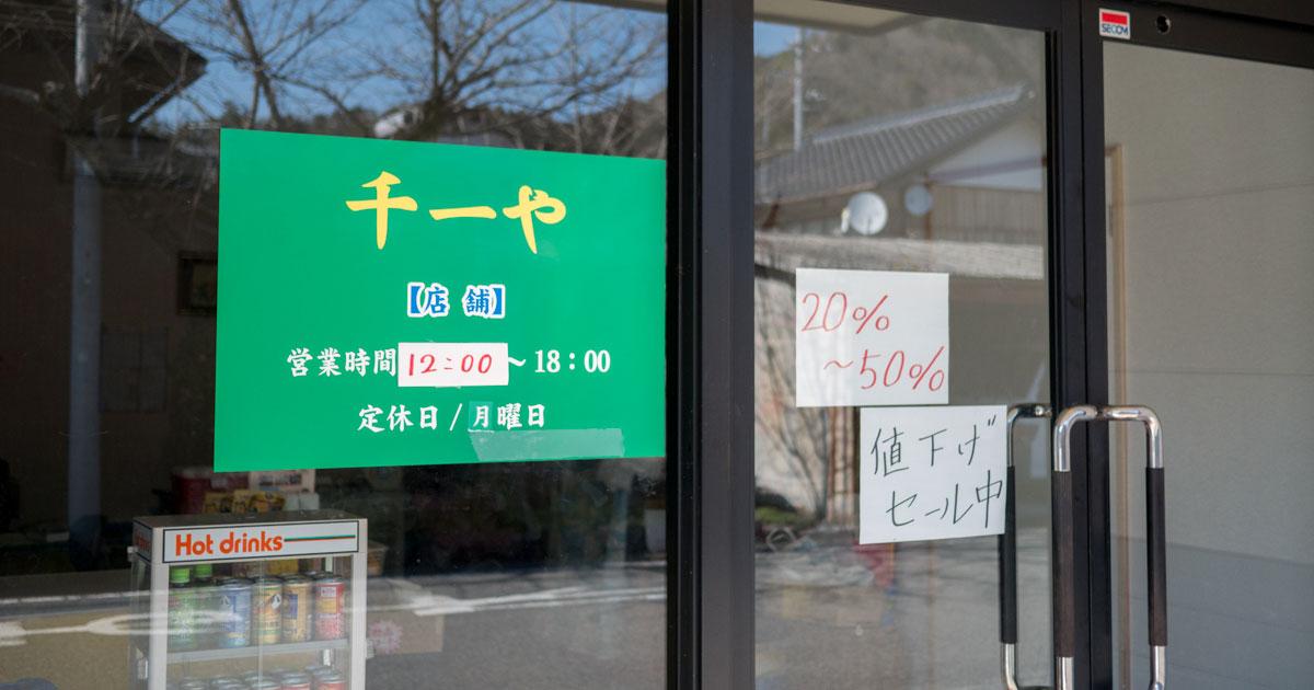 千一や閉店SALE!30~50%OFF