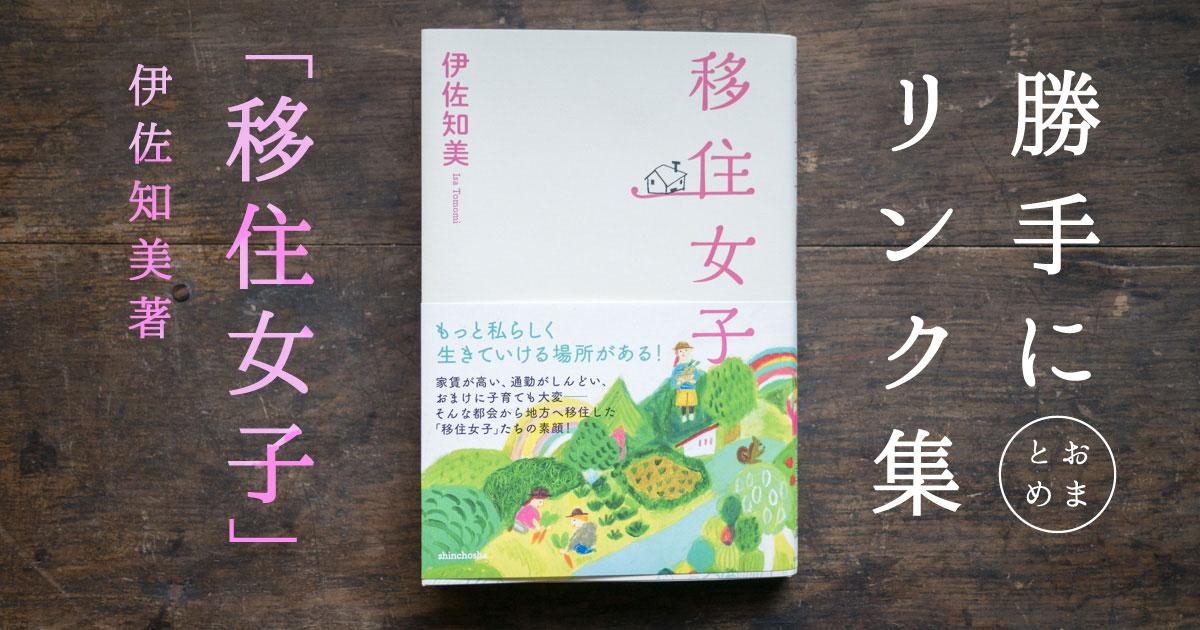「移住女子」勝手におまとめリンク集!|メルカド書店 Vol.06