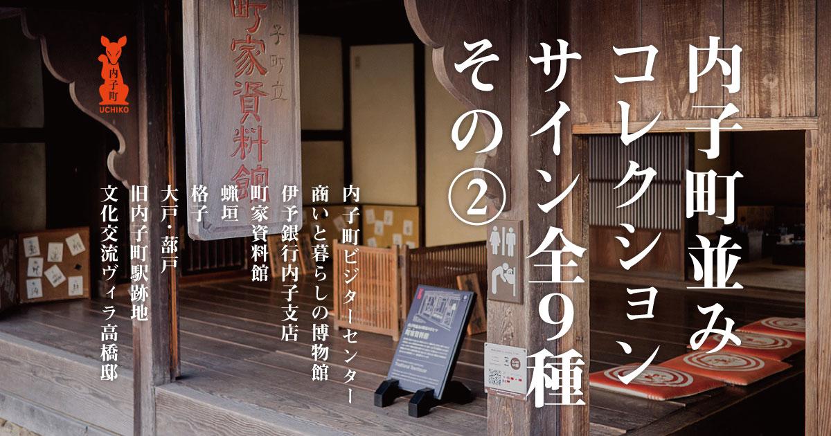 内子町並コレクションサイン全9種 その②!