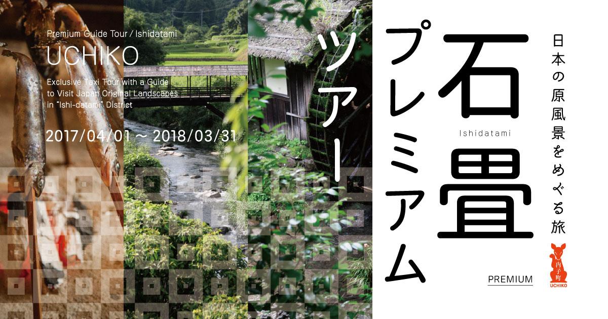 石畳プレミアムツアー|内子町
