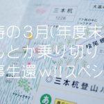 怒涛の3月(年度末)をなんとか乗り切り無事生還!スペシャル。