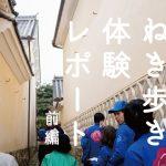 内子町|内子ねき歩き体験レポート|前編