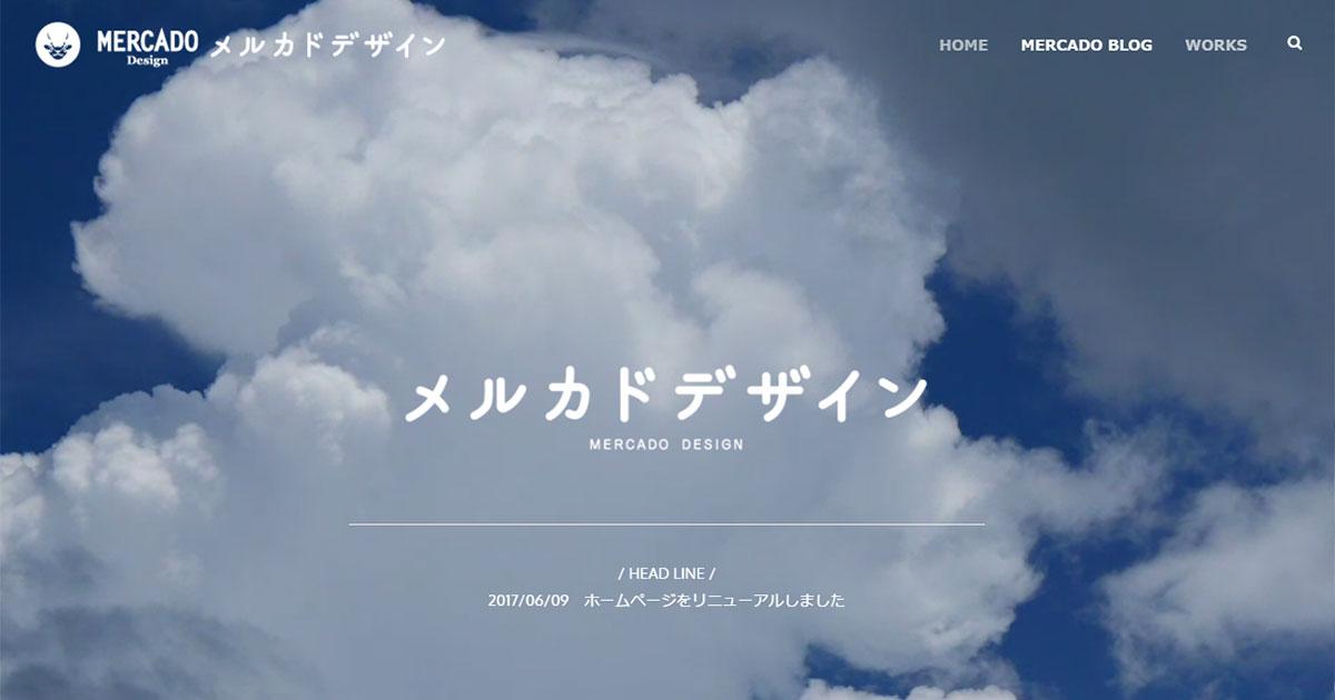 メルカドデザインHP(また)リニューアル!2017