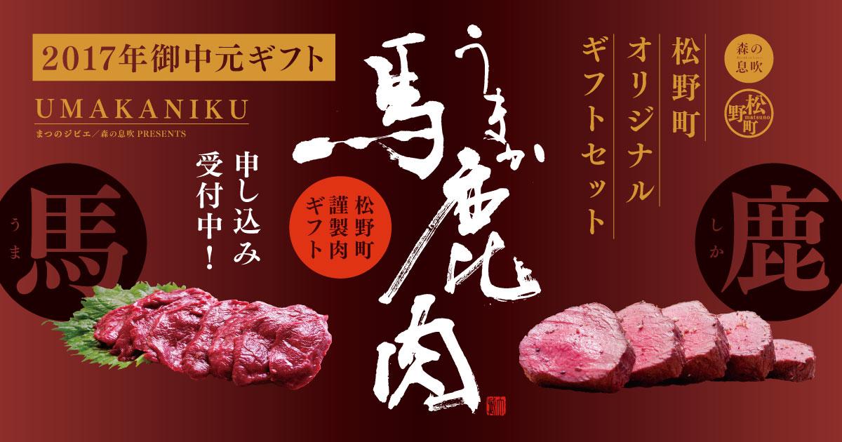 馬鹿肉2017|夏の御中元は肉ギフトで決まり!