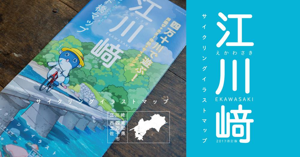 江川崎イラストマップ|2017バージョン完成~!|西土佐