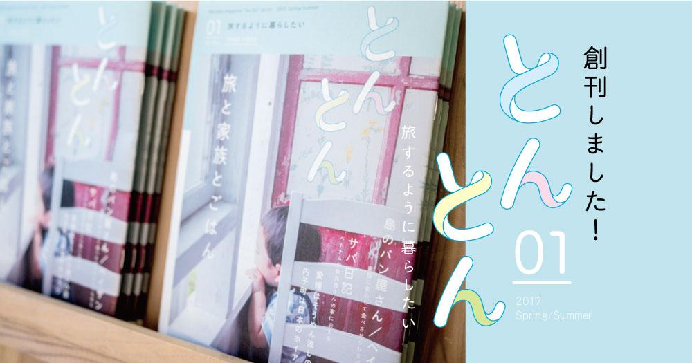 届きました!雑誌とんとん①創刊!配布スタートです!