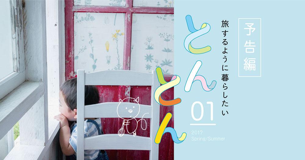 予告編・家族でつくる雑誌「とんとん①」創刊!