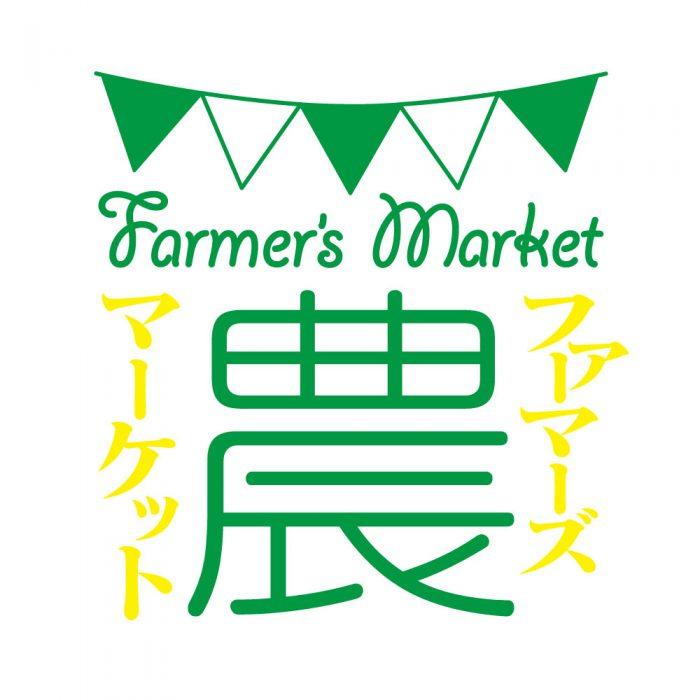 Farmer's Market (Matsuno)
