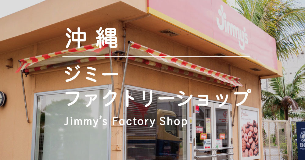 沖縄|Jimmy's ファクトリーショップに行ってみた!|ジミー
