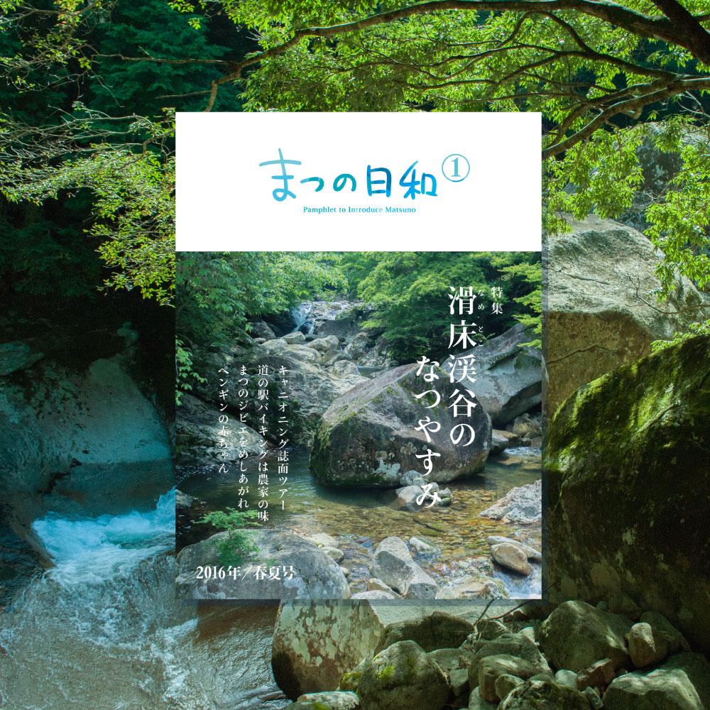 Matsuno Biyori ① 2016 Spring/Summer