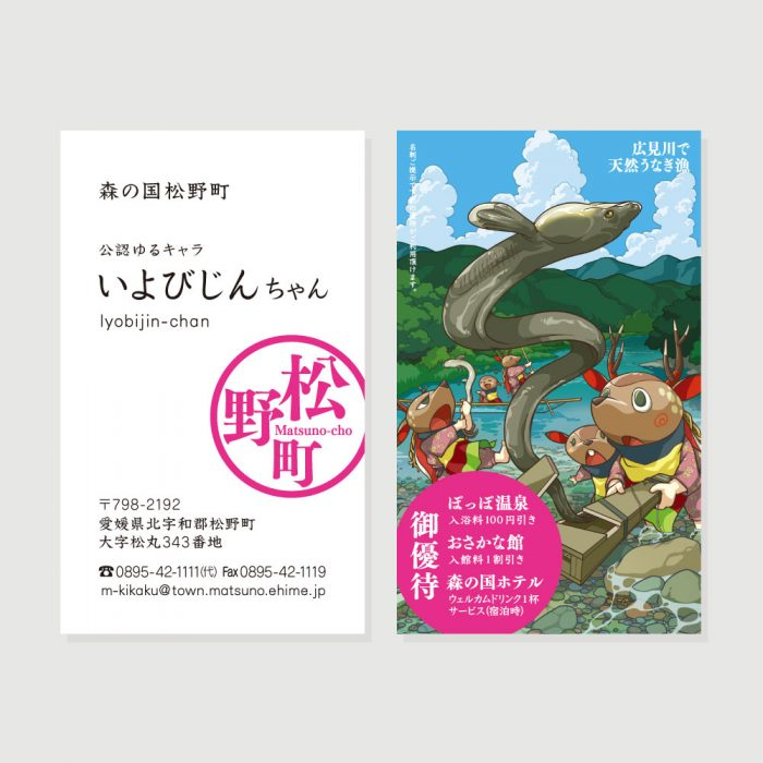 Matsuno town business card