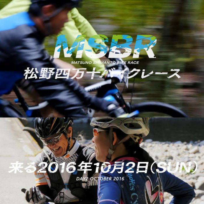 Movie: MSBR PV