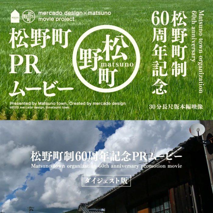 Movie: Matsuno PR Movie