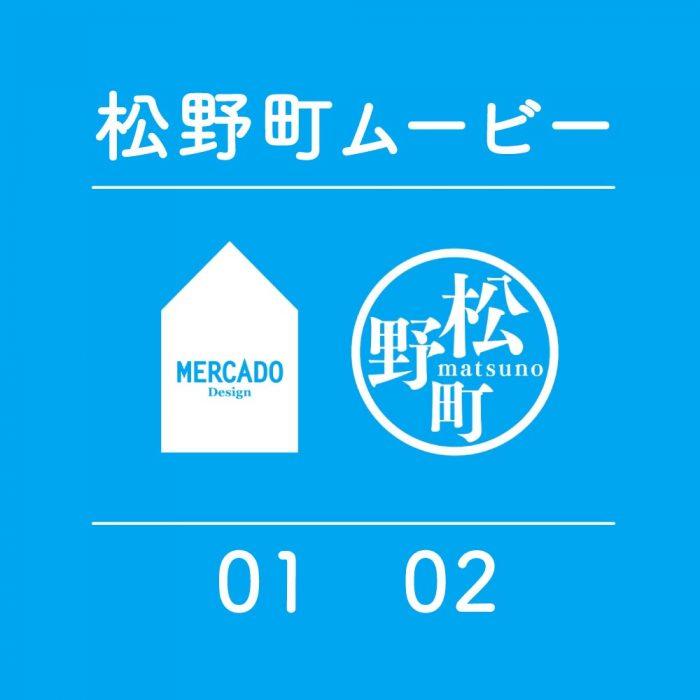 Movie: Matsuno / 01:Fireworks Festival / 02:Imotaki
