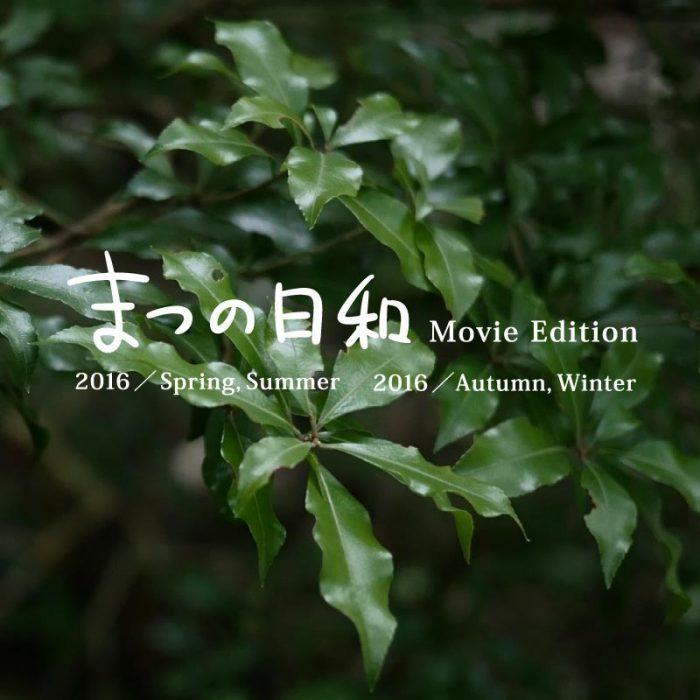 Movie: Matsuno-Biyori Movie Edition