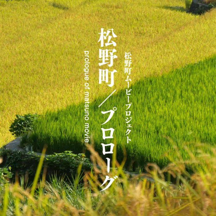Movie: Matsuno / 00 / Prologue