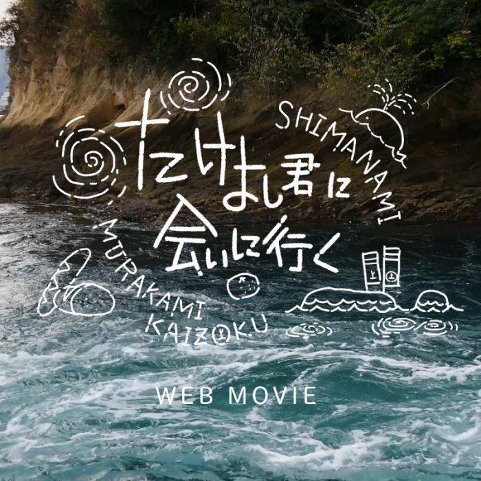 Movie: Takeyoshi go to see you