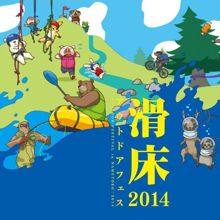 Nametoko Outdoor Festival 2014