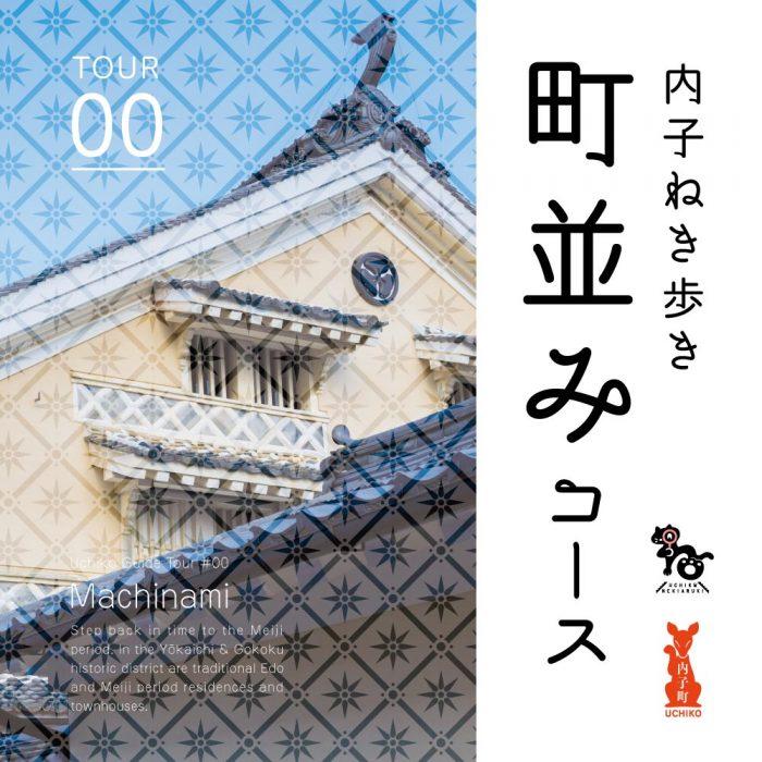 """Uchiko Neki-Aruki Guide Tour 00 """"Machinami"""" Course"""