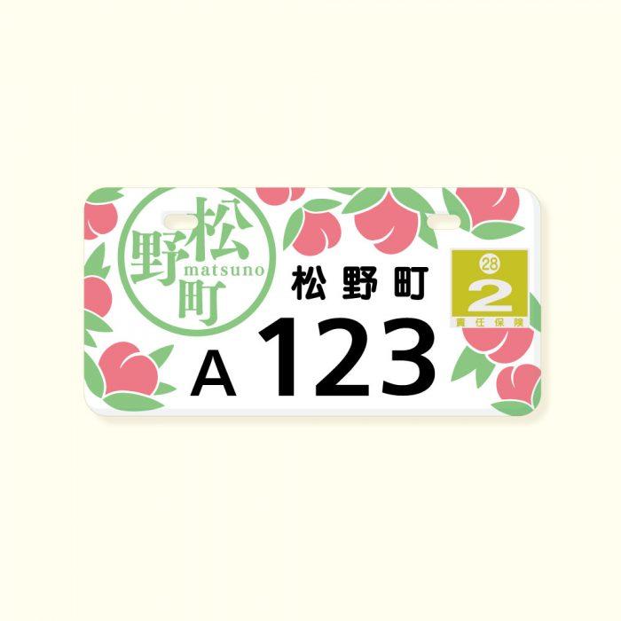 Matsuno original license plate