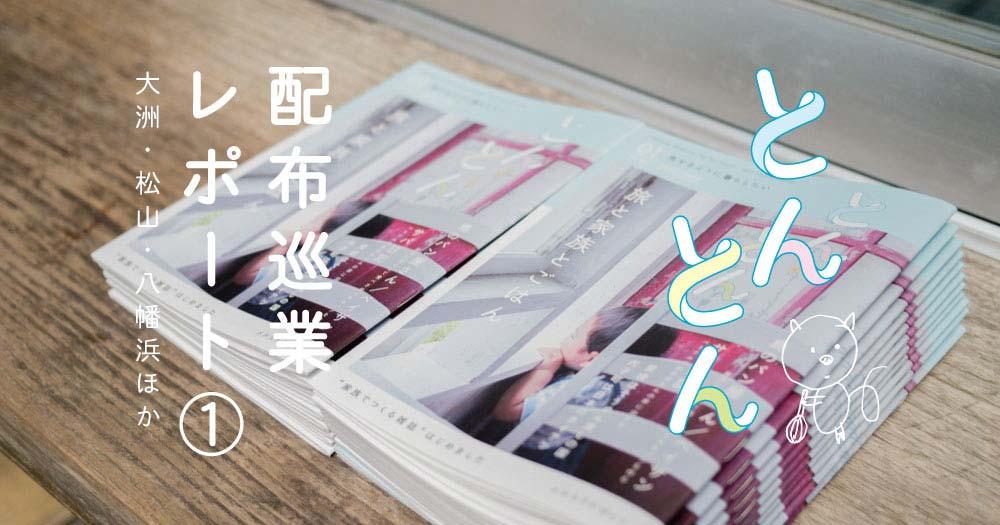 雑誌とんとん配布巡業!①|大洲・松山・八幡浜・内子