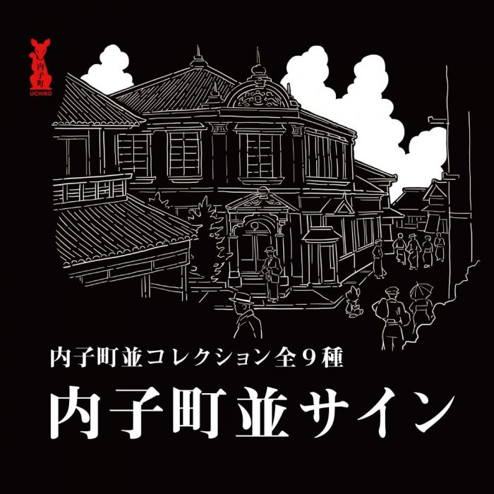 Sign of Uchiko Town
