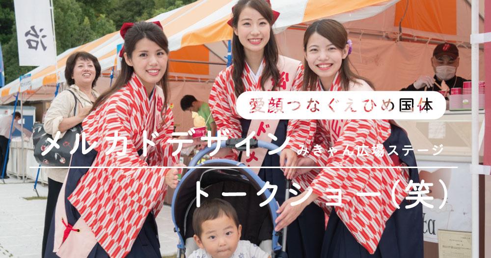 愛媛国体|メルカドデザインが家族でトークショーに出演!