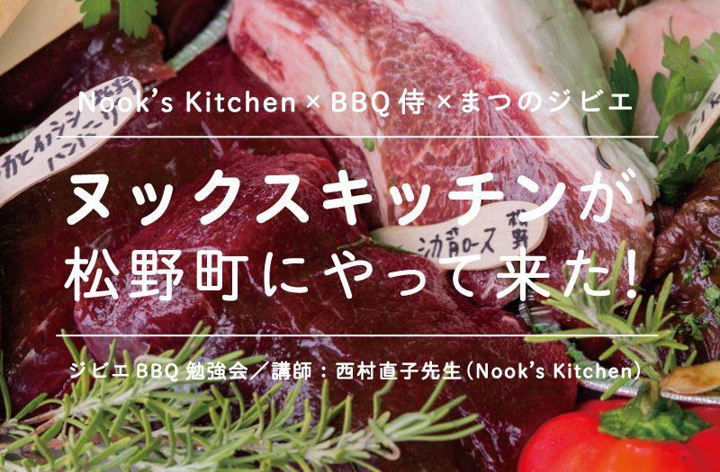 松野町 ヌックスキッチンが松野町にやって来た! ジビエ