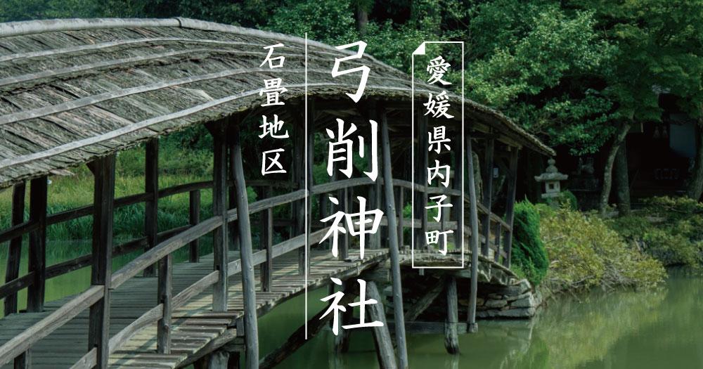 内子町石畳地区|弓削神社|石畳にある屋根付き橋