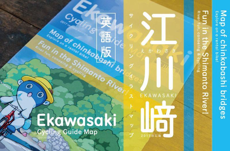 西土佐 江川崎イラストマップ2017〈英語版〉完成!
