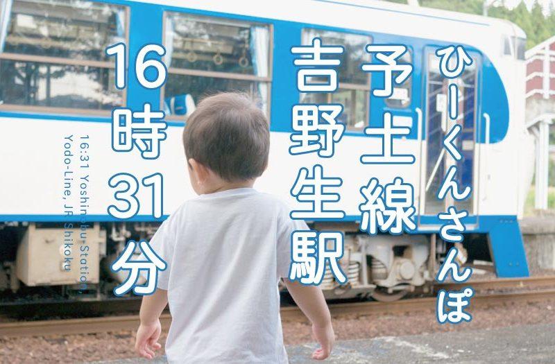 松野町 JR予土線吉野生駅 16時31分 鉄道ホビートレイン