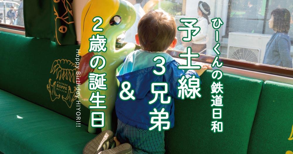 予土線3兄弟!&ひーくん2歳の誕生日!|JR四国