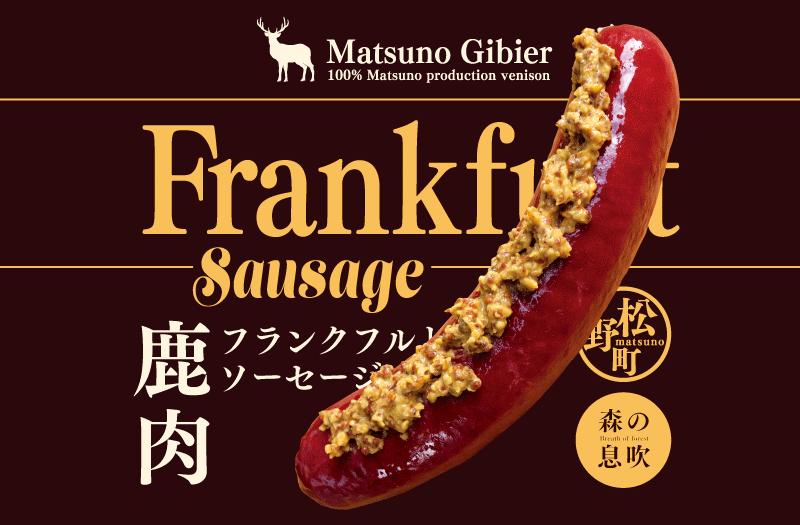 まつのジビエ|新発売!鹿フランク登場!|松野町