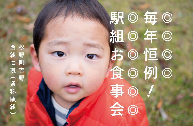 松野町|毎年恒例!駅組お食事会2017|吉野