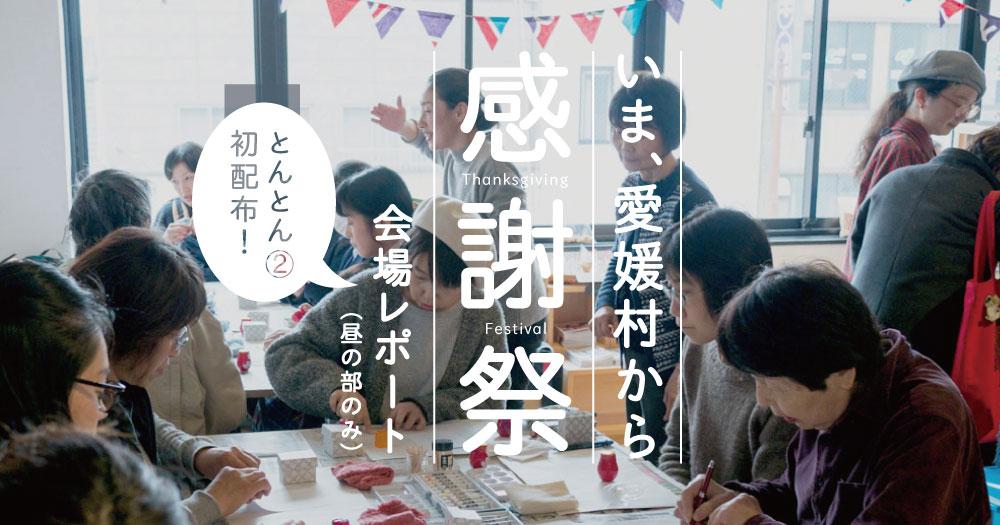 いま、愛媛村から感謝祭|とんとん②初配布!|松山