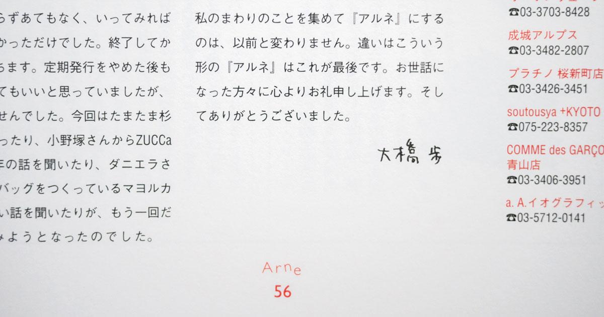 arne_02