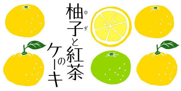 柚子と紅茶のケーキ