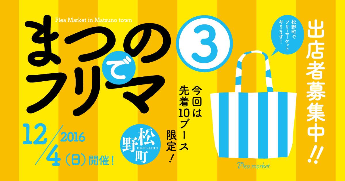 まつのでフリマ③12/4(日)開催!