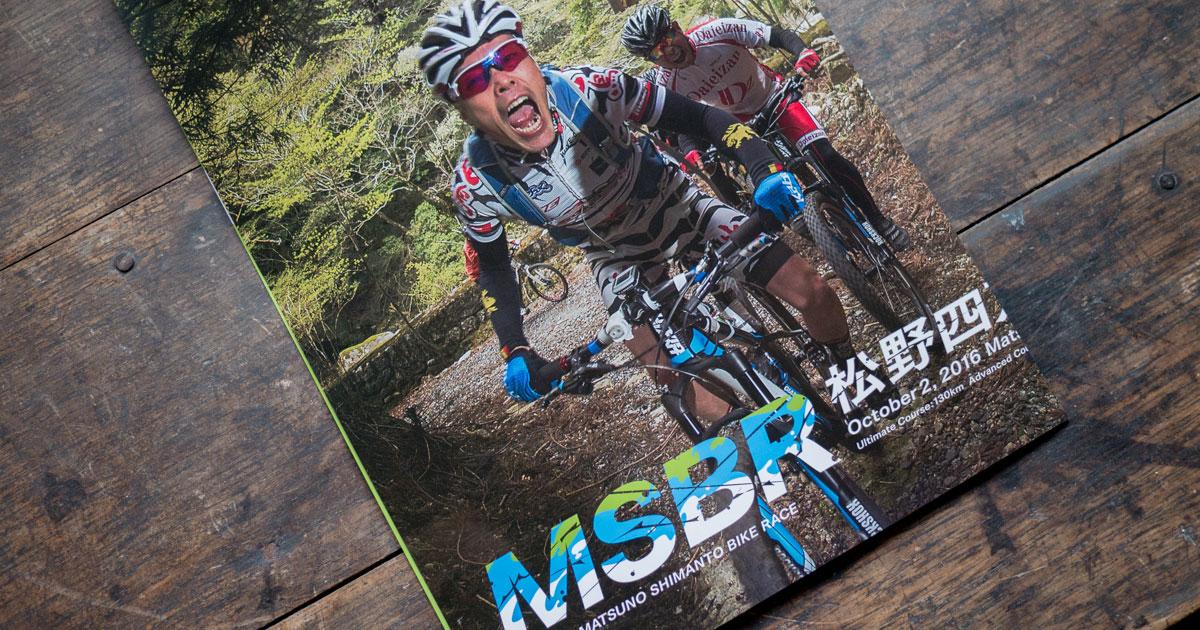 MSBR当日パンフレット
