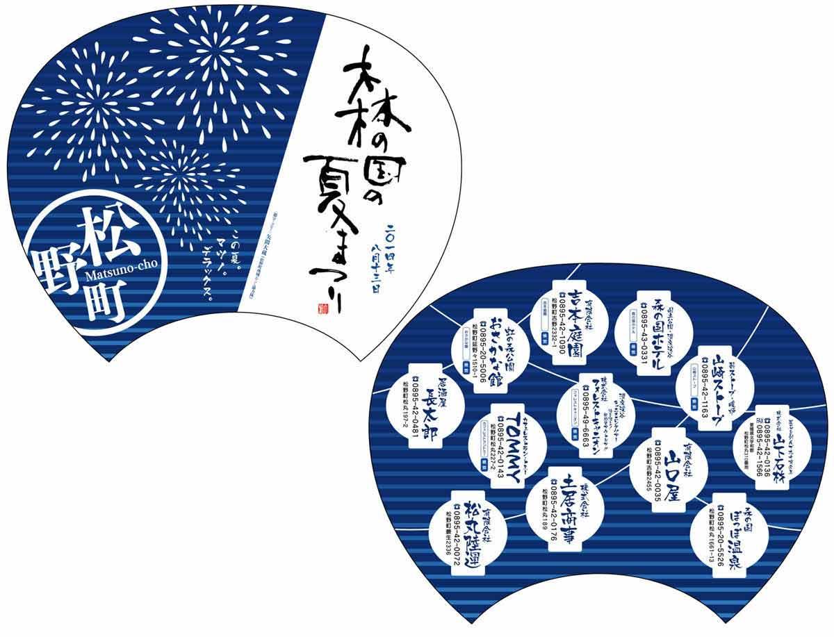 natsumatsuri2014_03