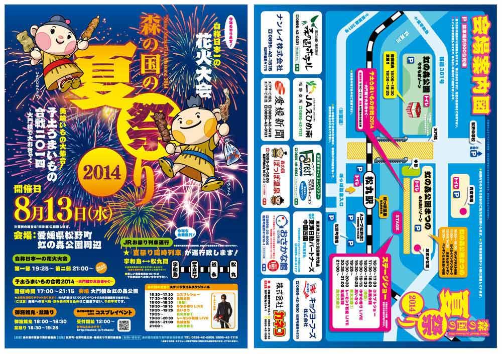 natsumatsuri2014_05