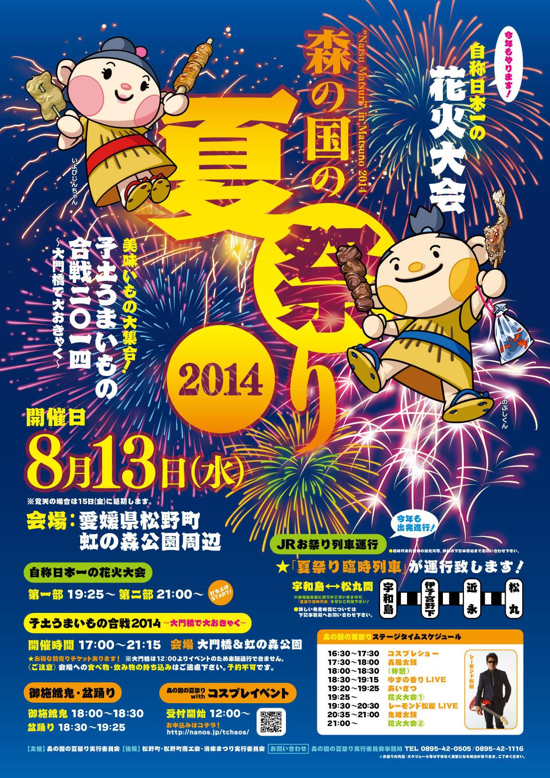 natsumatsuri2014_06b