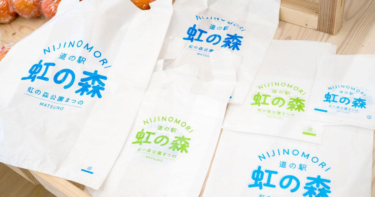 道の駅「虹の森」のNEWレジ袋!