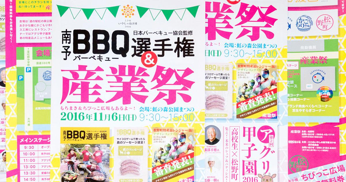 産業祭&BBQ選手権!11/6(日)